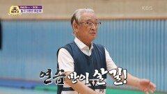 포기를 모르는 남자 이순재! 생애 첫 농구에 열정 폭발한 순재   KBS 211023 방송