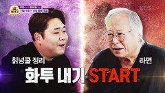 서대문 타짜와 양수리 타짜의 모닝 화투 대결 아침부터 치열한 타짜부자!   KBS 211023 방송