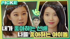 [픽케️#9 ] 내가 좋아하는 선배에게 키스하기 VS 나를 좋아하는 아이돌에게 키스 받기 #프로듀사 밸런스게임 | KBS 방송