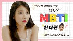 [캐릭터 MBTI 추리️] 차갑고 까칠하지만 그것마저 사랑스럽게 보이는 매직️ 레전드 캐릭터 신디 성격 유형은?! | KBS 방송