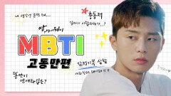 [캐릭터 MBTI 추리️] 추리 난이도下 얼굴에 써있는 똥만이 MBTI 유형은 과연?! | KBS 방송