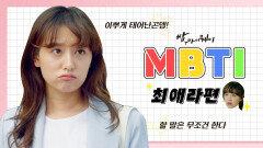 [캐릭터 MBTI 추리️] 할 말은 꼭 하고산다! 자타공인 또라이 최애라 MBTI는?️ | KBS 방송