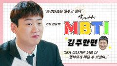 [캐릭터 MBTI 추리️] 쌈마이웨이에서 가장 현실적인 캐릭터라 맴찢8-8 주만이의 MBTI는? | KBS 방송