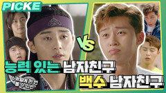 [픽케️#1] 박서준편 화랑 무명 VS 쌈마이웨이 동만 밸런스 게임 | KBS 방송