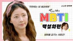 [캐릭터 MBTI 추리️] 땡그란 눈에 사랑이 가득 담긴 설희! 화나면 누구보다 냉정하다? 이 유형은 바로바로... | KBS 방송