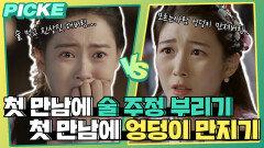 [픽케️#3] 더 최악의 첫 만남은? 모르는 사람에게 술 주정 부리기 VS 엉덩이 만지기 #화랑 밸런스게임 | KBS 방송