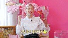 스테파니 미초바의 인마이파우치 ✨ 빈지노의 프로포즈 비하인드 썰까지?!❤️ [셀럽뷰티3]   KBS Joy 210407 방송