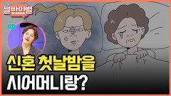 《사연툰》 눈치 zero 시부모님과 함께한 기묘한 신혼여행 [썰바이벌]   KBS Joy 210422 방송