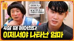 [풀버전] 죽었다고 생각했던 어머니였는데.. 25년 만에 연락이 왔습니다 [무엇이든 물어보살] | KBS Joy 210104 방송