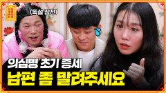 [풀버전] 미친x 아냐?ㅋㅋ🤣 집에서 가만히 육아 중인 아내를 의심하는 남편 [무엇이든 물어보살] | KBS Joy 210104 방송