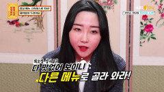′′오늘 뭐 먹지?′′ 매일이 지옥 같던 회사 막내의 점심시간😫 | KBS Joy 210308 방송