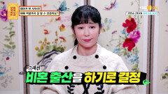 사유리가 혼자 아이를 낳기로 결심한 계기👶 | KBS Joy 210412 방송