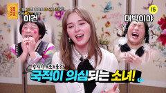 [110회 예고] K-트롯에 빠진 미국 소녀🎤 한국 생활 잘 극복할 수 있겠죠? [무엇이든 물어보살]   KBS Joy 210426 방송
