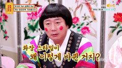 개성 강한 스타일을 하게 된 이유는?!   KBS Joy 210614 방송
