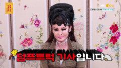 저 무속인도 아니고 공연단도 아닙니다ㅜㅜ   KBS Joy 210614 방송