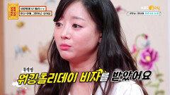 전남친과 사귈 때 했었던 헌신한 SSUL   KBS Joy 210614 방송