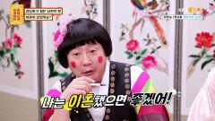 수근동자가 단호하게 이혼을 얘기하는 이유   KBS Joy 210614 방송