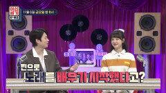 [33회 예고] 힛트쏭 공식 고라니 김민아가 음치를 탈출했다?! [이십세기 힛-트쏭] | KBS JOY 201106 방송