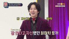 (자신감 상실↘) 희철이도 틀린 홍경민의 데뷔곡은? | KBS Joy 210115 방송