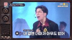 조선 최고의 댄스그룹(?) 이적X김진표 ′패닉′의 데뷔곡🎙 | KBS Joy 210115 방송