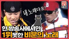 [풀버전] ′′검은 고양이 네로x3🐱′′, 이 곡은 KBS에서 1위를 하지 못했다?! [이십세기 힛-트쏭] | KBS Joy 210101 방송