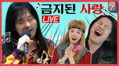 [풀버전] (감성 폭발) 대한민국 록의 전설 김경호의 라이브 무대🎤 [이십세기 힛-트쏭]   KBS Joy 210409 방송