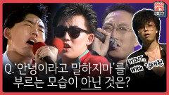 [풀버전] 자칭 이승철 닮은꼴 박명수의 한계치에 다다른 가창력😂 [이십세기 힛-트쏭]   KBS Joy 210409 방송
