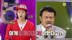 [61회 예고] 김희철을 고장 나게 한 리메이크 곡의 정체는?! [이십세기 힛-트쏭]   KBS Joy 210521 방송