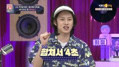 2초로도 충분했던 쿨 김성수의 존재감 (feat. 슈주 파트 보살 신동)   KBS Joy 210611 방송