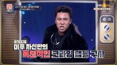 (넘.사.벽) 독보적인 이상민의 크라잉 랩으로 인기를 끈 「룰라-기도♬」  KBS Joy 210611 방송