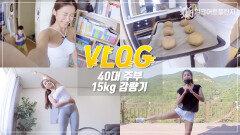 VLOG | 힙운동 • 40대 주부 • 前 레이싱모델 • 운동 브이로그 • 캠핑 • 우유요리 | 밀크어트 챌린지 ep.01