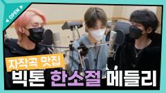 [정은지의 가요광장] 자작곡 맛집 빅토니들! 꿀바른 한소절 메들리 ♪♬ ㅣ KBS 210116 방송