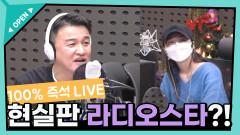 [정은지의 가요광장] 라디오스타 박중훈이 떴다! 아재토토 즉석 LIVE 삼매경 ㅣ KBS 210113 방송