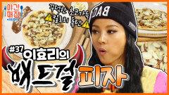 [해피투게더 야간매점 #37] - 악마의 레시피! 이효리의 배드걸 피자   KBS 방송