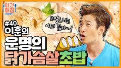 [해피투게더 야간매점 #40] - 다이어터 주목! 맛있는 건강식의 탄생! 이훈의 운명의 닭가슴살 초밥   KBS 방송