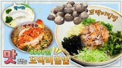 탱글탱글~ 오동통한 4500원‼ 꼬막비빔밥의 맛 [대케맛] / KBS 방송