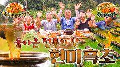 돌아온 전통의 맛 현미흑초 [6시N내고향] / KBS대전 방송