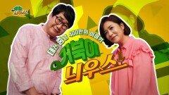 대전 세종 충남 400만의 이야기 거북이늬우스 / KBS대전 20190313 방송 [다시보기]