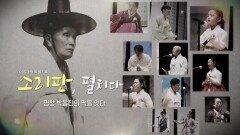 KBS대전 특별기획 [소리판, 펼치다] - 명창 박동진의 맥을 잇다 / KBS대전 20210914 방송