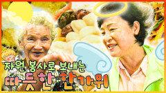 자원 봉사로 보내는 따듯한 한가위 [6시N내고향] / KBS대전 방송