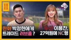 한화 박정현에게 트레이드 러브콜? [김기자의 물어보썰] | KBS N SPORTS 210520 방송