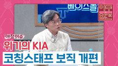 위기의 기아 코칭스태프 보직 개편 [야구의 참견] | KBS N SPORTS 210523 방송