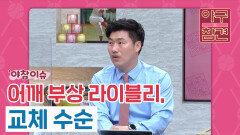 어깨 부상 라이블리 교체수순 [야구의 참견] | KBS N SPORTS 210523 방송