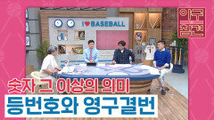 숫자 그 이상의 의미 등번호와 영구결번 [야구의 참견] | KBS N SPORTS 210523 방송