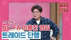 NC, FA 이용찬 영입 트레이드 단행 [야구의 참견] | KBS N SPORTS 210523 방송