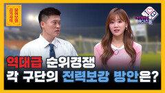 역대급 순위 경쟁 각 구단의 전력 보강 방안은? [김기자의 물어보썰] | KBS N SPORTS 210527 방송