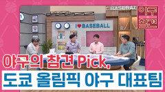 야구의 참견 Pick 도쿄 올림픽 야구 대표팀 [야구의 참견] | KBS N SPORTS 210530 방송