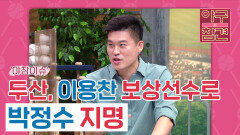 두산, 이용찬 보상선수로 박정수 지명 [야구의 참견] | KBS N SPORTS 210530 방송