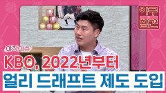 KBO, 2022년부터 얼리 드래프트 제도 도입 [야구의 참견] | KBS N SPORTS 210530 방송