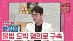 윤성환, 불법 도박 혐의로 구속 [야구의 참견] | KBS N SPORTS 210606 방송
